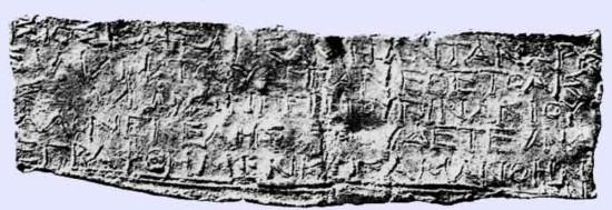 Inscription oraculaire sur feuille de plomb Dodone - fouilles de C. Carapanos 1878